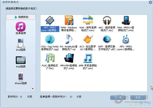 蒲公英万能音频格式转换工具  v9.0.2.0官方版