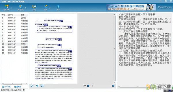 图像文字处理工具 v11.05 官方版