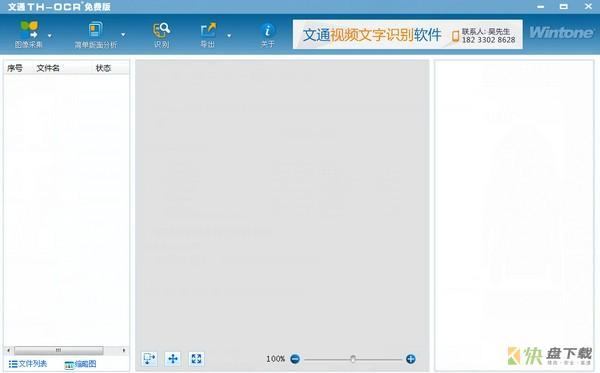 图像文字处理工具