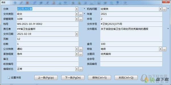 创奇文件档案管理软件下载 10.0 官方版