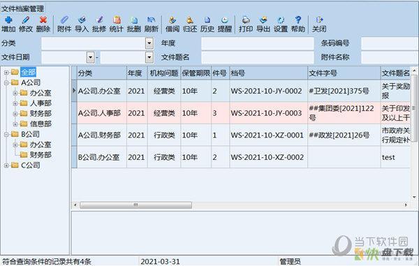 档案管理软件