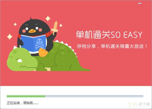 QQ游戏大厅官方推游戏大厅2021 V5.2.43451.0 最新版本