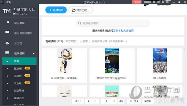 万彩字影大师软件下载 v2.3.5官方版