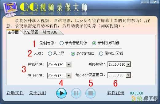 QQ视频录制工具录像大师下载 V6.0.0.0官方版