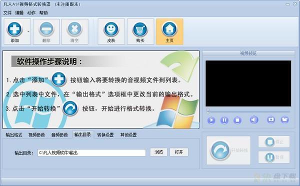 凡人ASF视频格式转换器下载