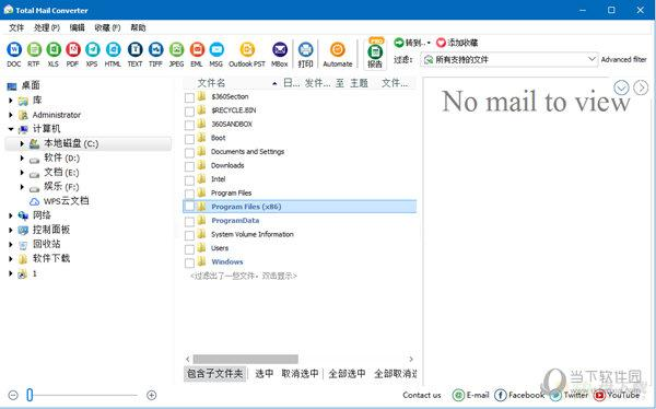 Total Mail Converter下载