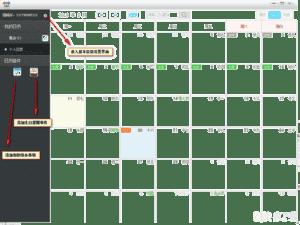 365桌面日历下载