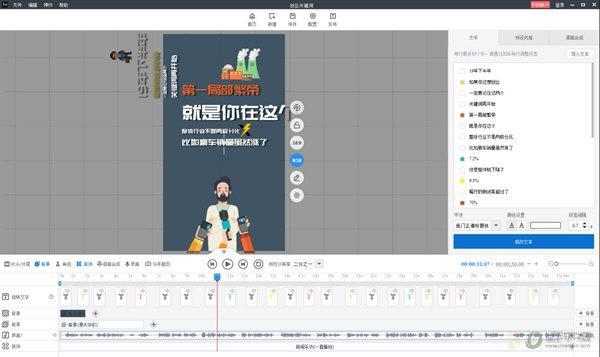抖音文字视频制作软件