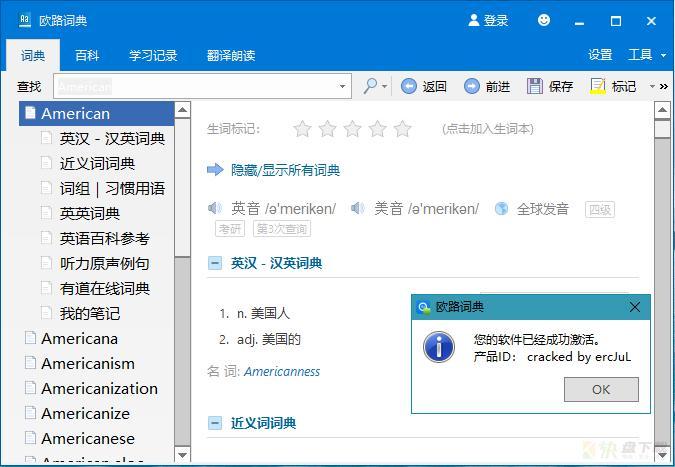 欧路词典桌面版下载 v12.4.3pc版