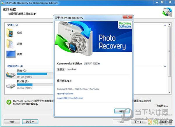 RS Photo Recovery下载