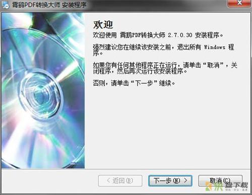 霄鹞PDF转换大师下载 v2.7.0.30官方版