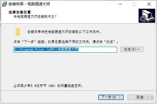 提速大师电脑提速优化软件 v3.9.0.0中文绿色版