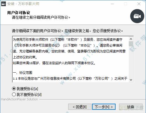 万彩字影大师