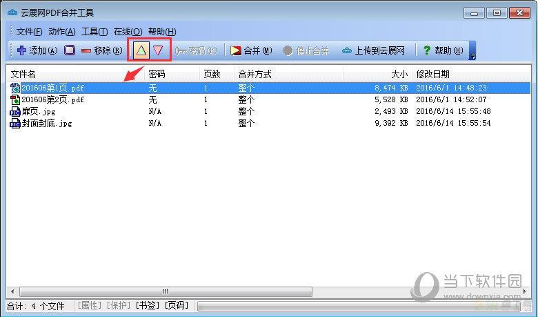 云展网PDF合并工具下载