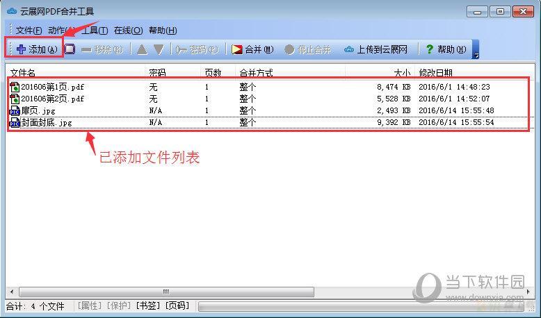 云展网PDF合并工具下载  v5.2.0.0官方版