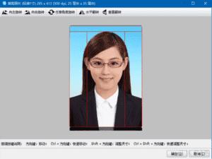神奇证件照片打印软件下载