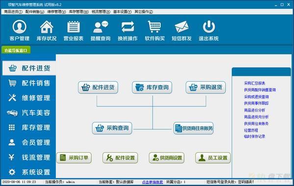 汽修行业领智汽修管理系统  v8.2官方版