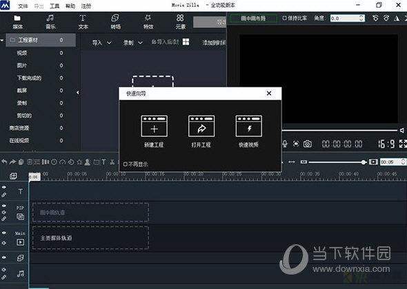 Windows Movie Maker视频制作工具 2020 最新中文破解版(百度网盘资源) v8.0.6.2