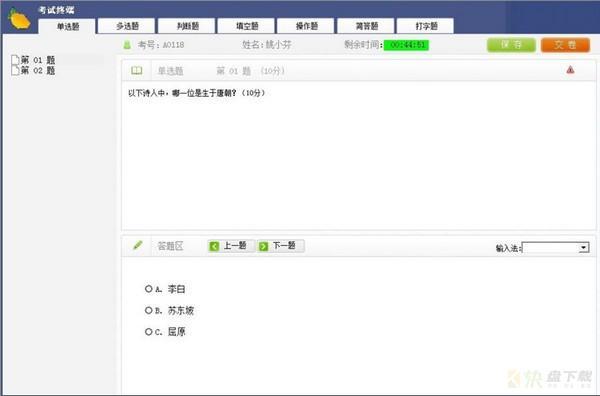 芒果考试系统下载
