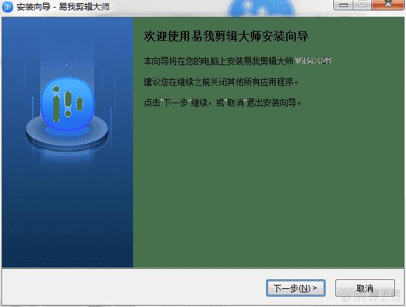 视频剪辑专家易我剪辑大师 v1.68绿色版