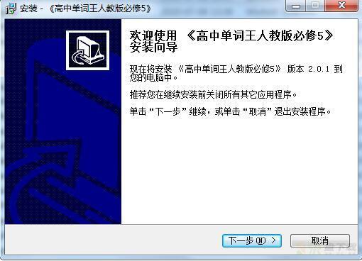 高中人教天工100单词王必修版下载 v2.0.1.0 官方版