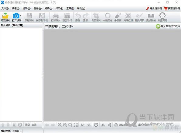 证件照片打印软件下载
