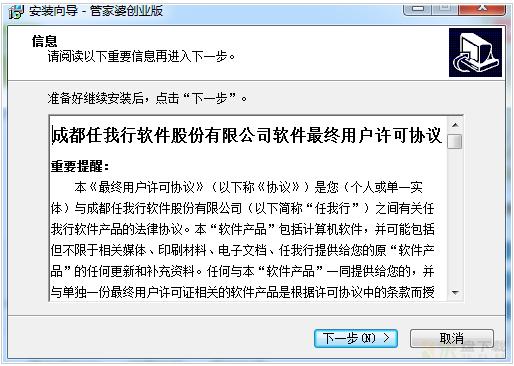 免费管家婆进销存创业版 v3.5.1.13