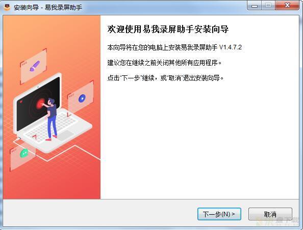 易我电脑桌面录屏助手 v1.47免费版