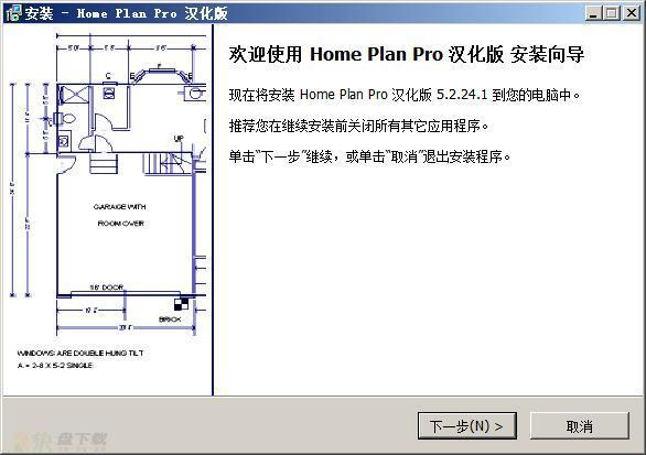 Home Plan pro室内平面图纸设计工具  v5.2.24.1 中文破解版