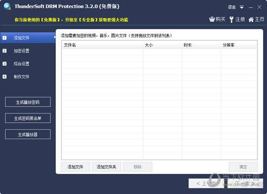 ThunderSoft DRM Protection下载