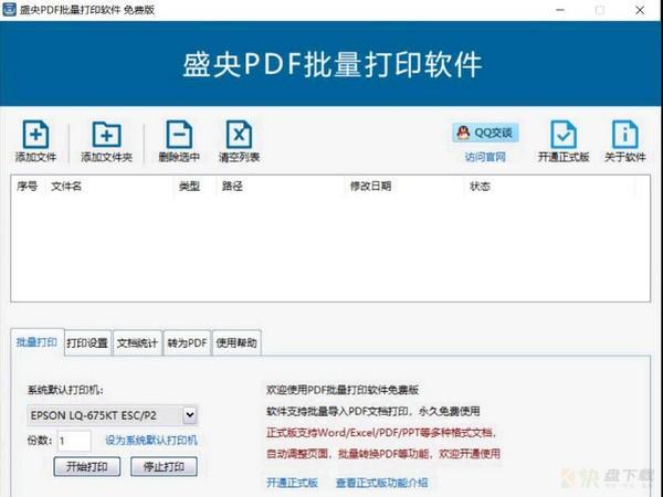盛央PDF批量打印软件下载