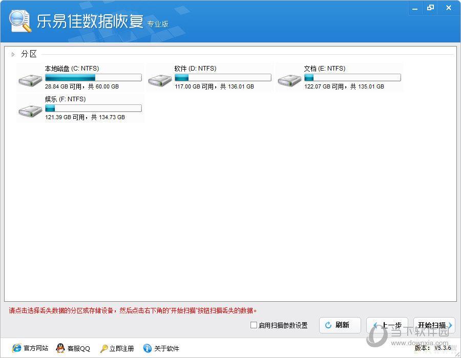 乐易佳数据恢复专业版(附注册码) v7.0.4