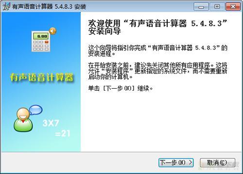 有声语音计算器计算软件 v5.44 绿色版