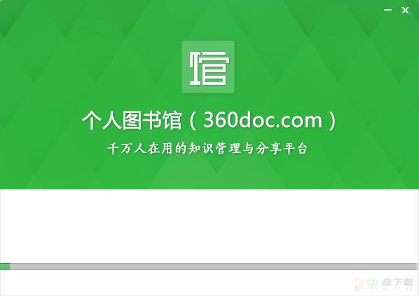 360个人图书馆下载