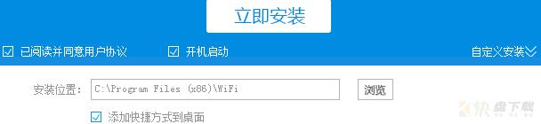 WIFI共享精灵电脑版