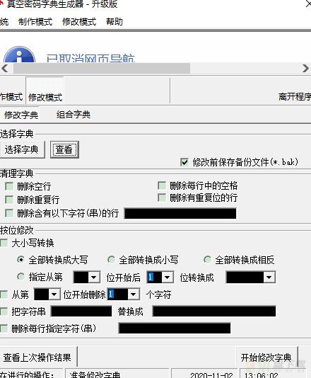 真空自定义密码字典生成器 V2.5 绿色免费版