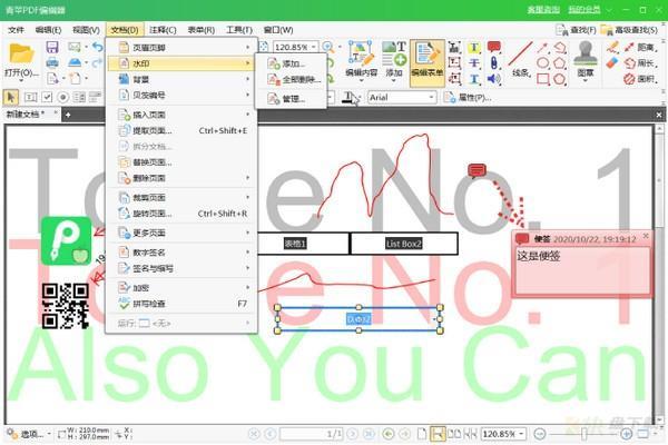 PDF编辑软件,青苹PDF编辑器