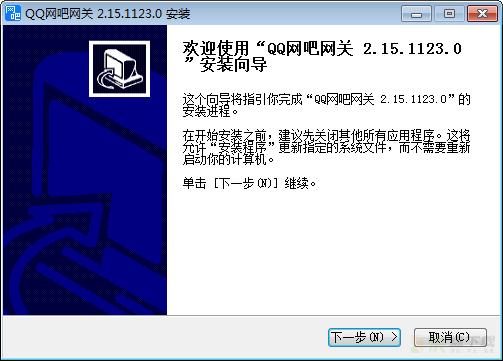 腾讯游戏QQ网吧网关开启软件  v2.15.1123.0官方版