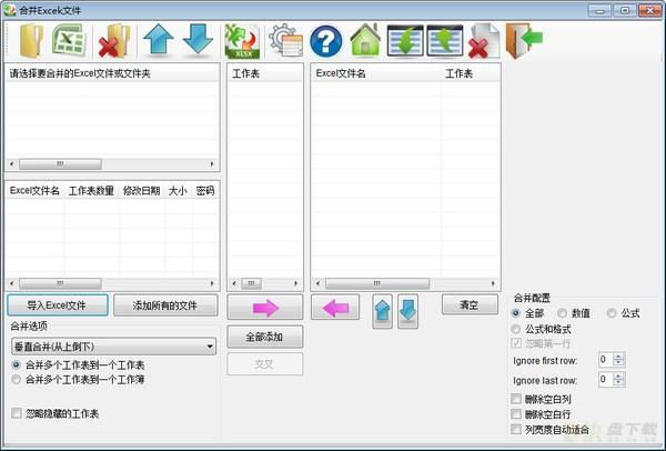 Merge Excel Files下载