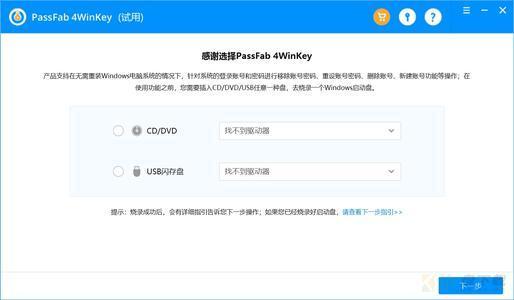 PassFab 4WinKey下载