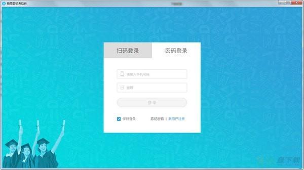 雅思哥机考软件下载