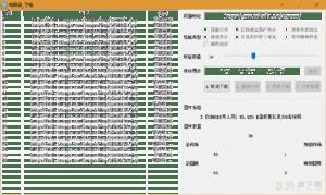 美图资源爬取成品软件 V1.0绿色版