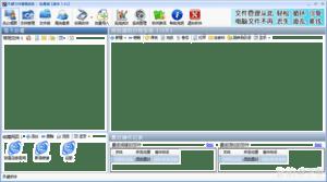 天健文件管理系统下载