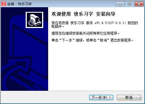电脑版快乐习字软件 v1.6.5官方版