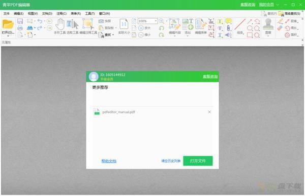 青苹PDF编辑器下载