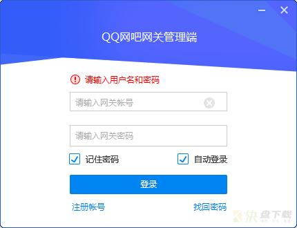 QQ网吧网关下载