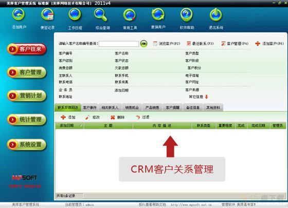 美萍客户管理系统下载