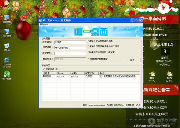 唯一电脑桌面管理软件 v3.1.3 官方版