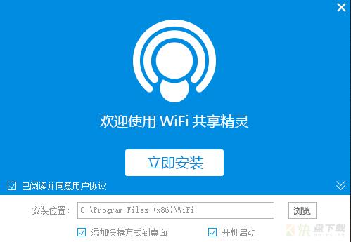 WIFI共享精灵电脑版下载,无线热点