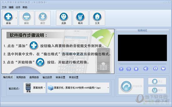 凡人黑莓手机视频转换器 V1.0.0.5.0正式版下载